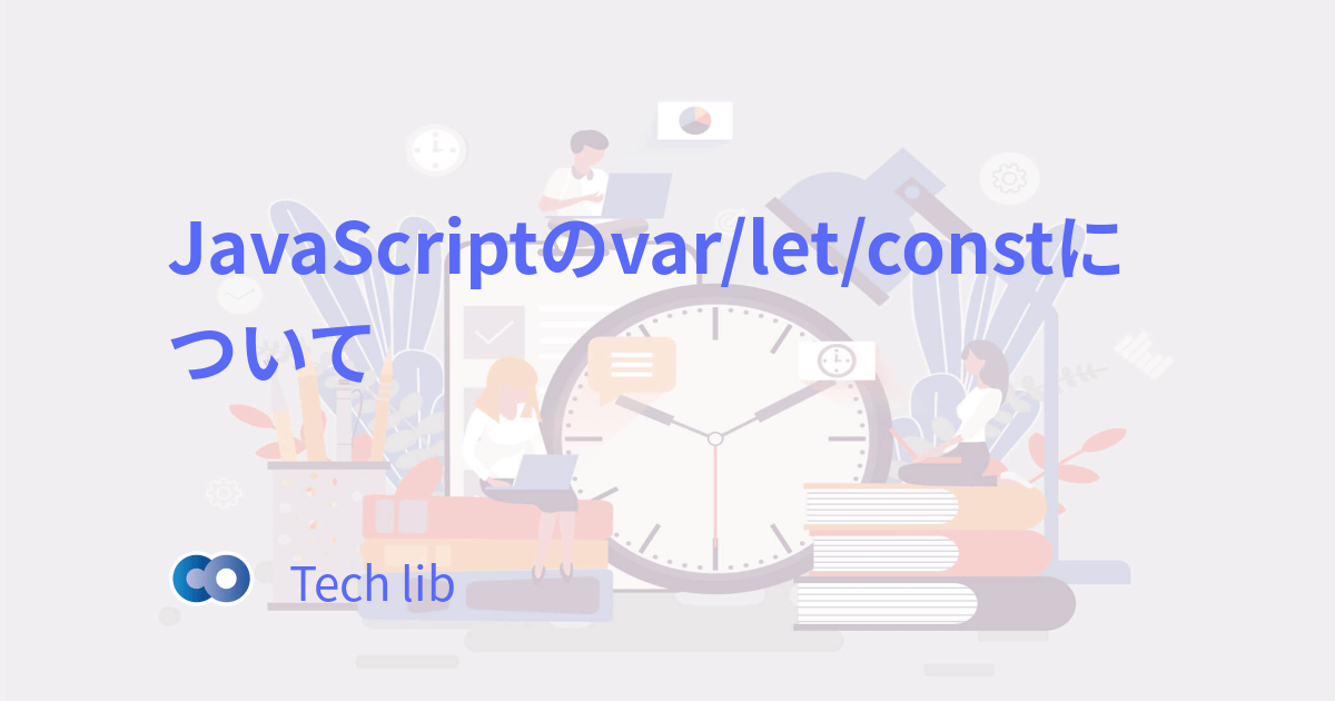 JavaScriptのvar/let/constについて