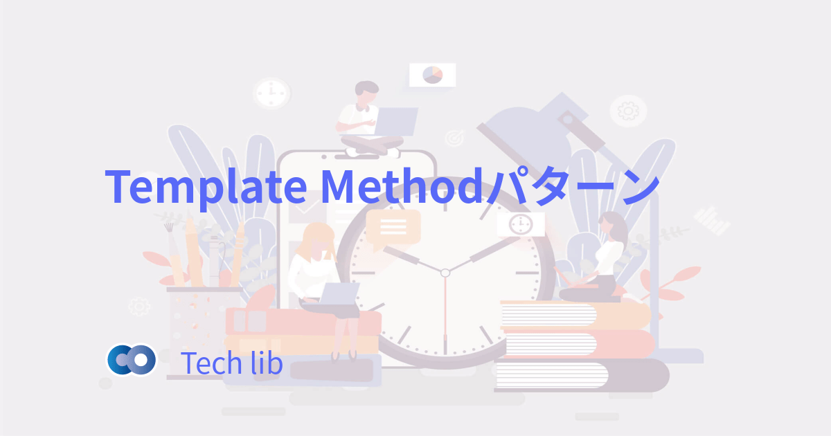 Template Methodパターン